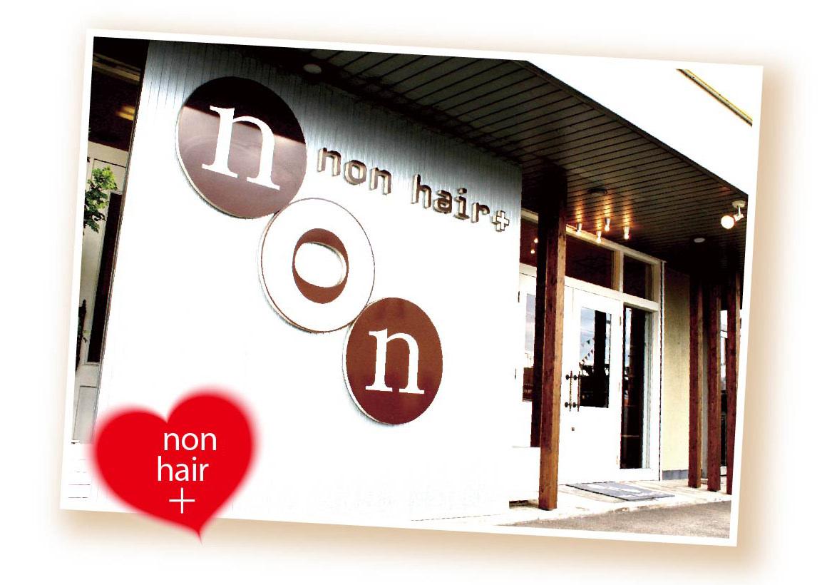 non hair+ バイパス店
