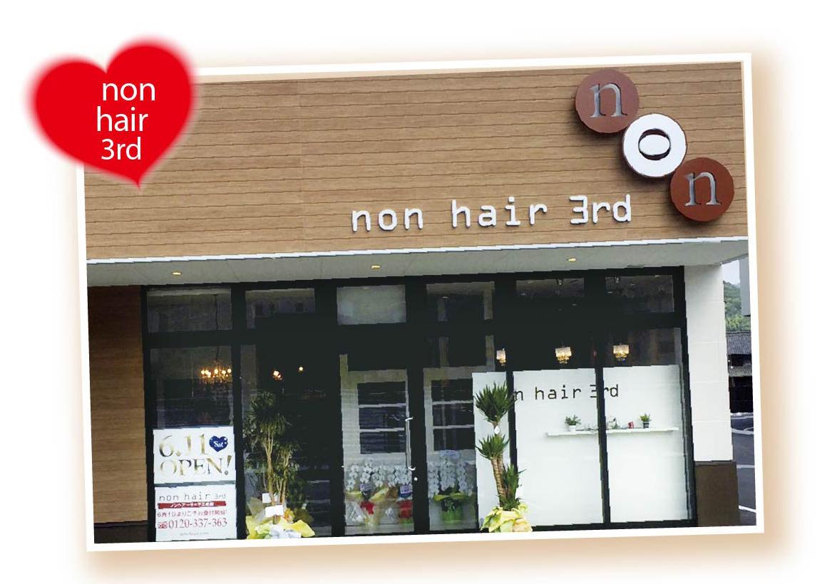 non hair 3rd 三成店